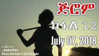 ERi-TV, #Eritrea: Drama Series: Jerom (Part 12) - ጅሮም - ክፋል 12.  July 7, 2018