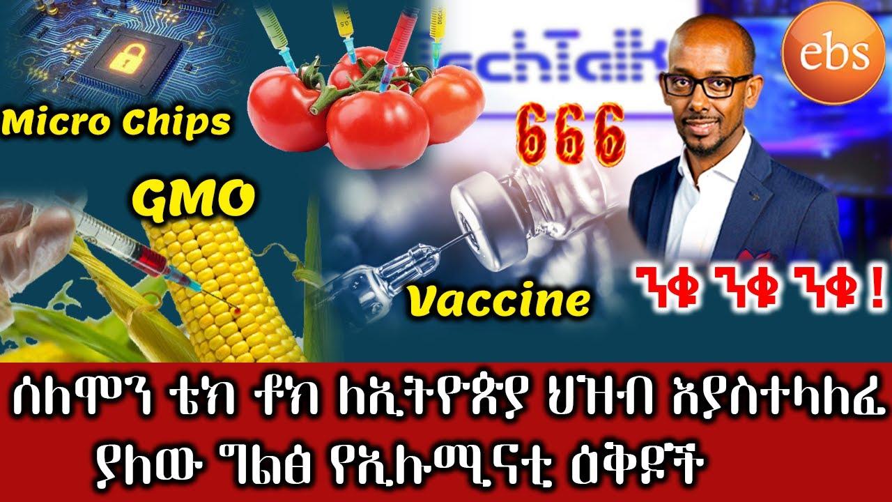 [ንቁ] ሰለሞን ቴክ ቶክ ለኢትዮጵያ ህዝብ እያስተላለፈ ያለው ግልፅ የኢሉሚናቲ ዕቅዶች | GMO, Micro Chips, Vaccination