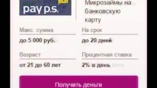 Быстрый займ денег по всей России(, 2015-02-08T13:51:57.000Z)