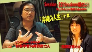 荻上チキ・Session-22(Sessinn袋とじ)で、荻上チキさんが発熱でお休み...