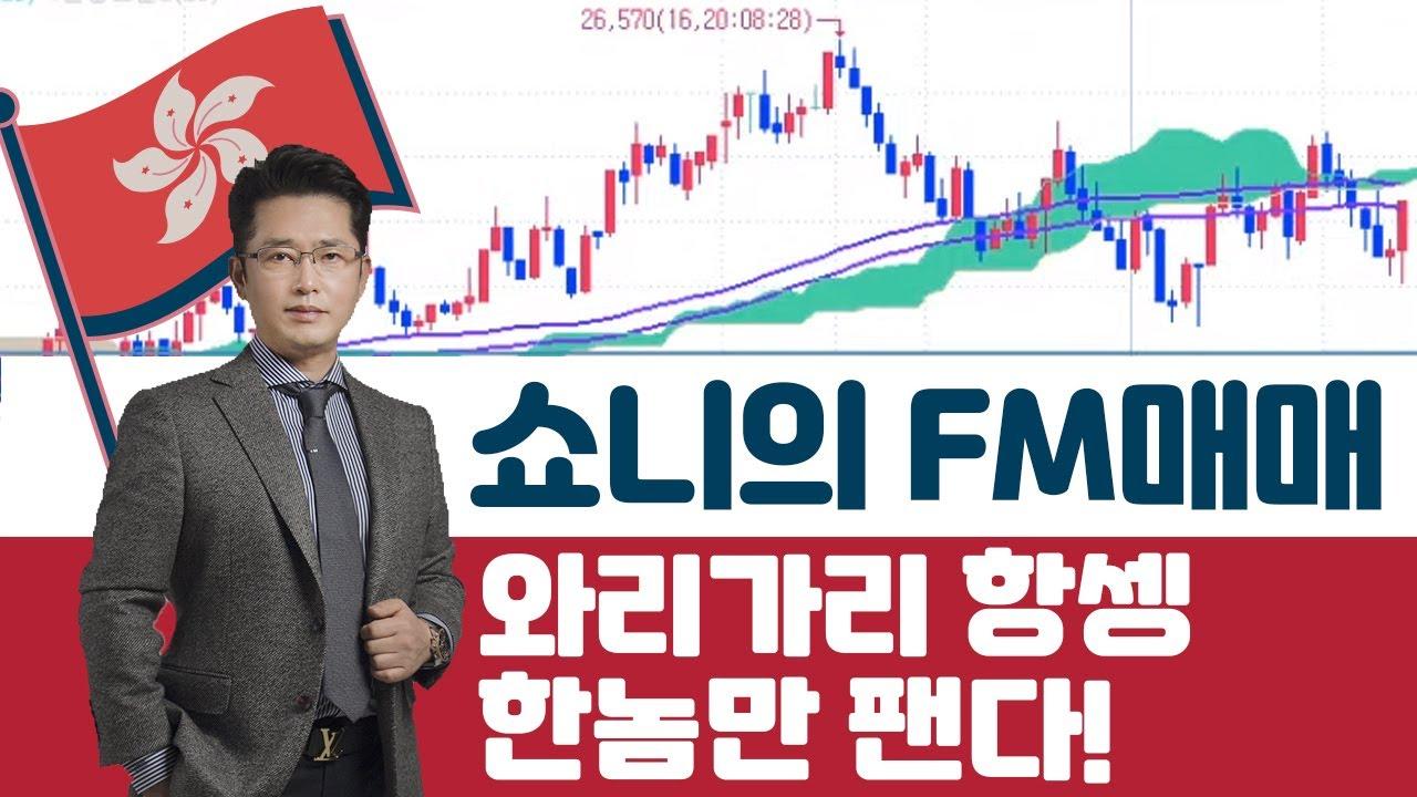 (1월13일)[황금연못의 해외선물-바이셀TV] 쇼니의 와리가리 항셍! 한놈만 팬다! (실시간)