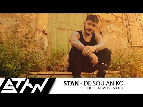 STAN - Δε σου ανήκω | STAN - De Sou Aniko (Official Music Vi