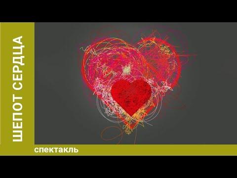 Евгений Гришковец: Шепот сердца. Спектакль