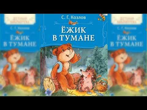 Ёжик в тумане. Все сказки о Ёжике, Сергей Козлов #1 аудиосказка слушать онлайн