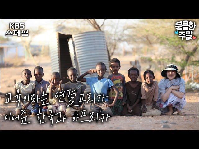 [뭉클한 주말🥰 #10] 교육이라는 연결고리가 이어준 한국과 아프리카😊 | 아프리카로 간 선생님들 - 호이(HoE) 10년의 기록 [KBS 스페셜] [KBS 170420 방송]
