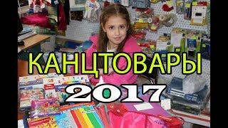 #Покупки к ШКОЛЕ КАНЦТОВАРЫ для ПЕРВОГО КЛАССА BACK to SCHOOL Shopping for SCHOOL  FOR KIDS CHILDREN