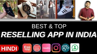 Best Reselling Apps in India | Reselling Business | Reselling apps India | 2019