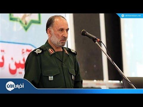 عزل قائد الحرس الثوري الإيراني في قم  - نشر قبل 4 ساعة