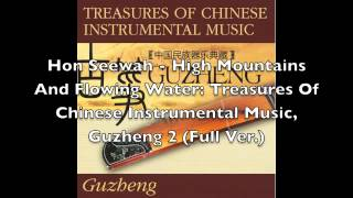Hon Seewah - High Mountains And Flowing Water: Treasures Of Chinese Instrumental Music, Guzheng 2