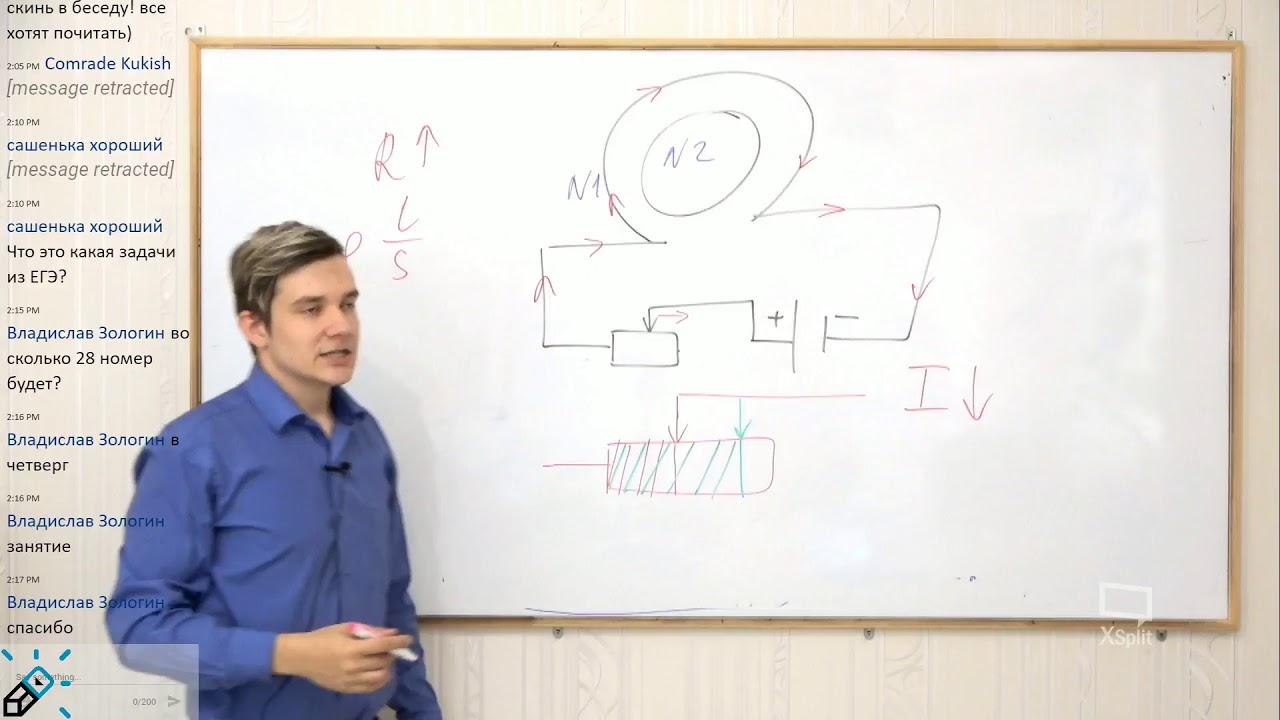 Решение задач части с егэ по физике решить онлайн задачи лп графическим методом