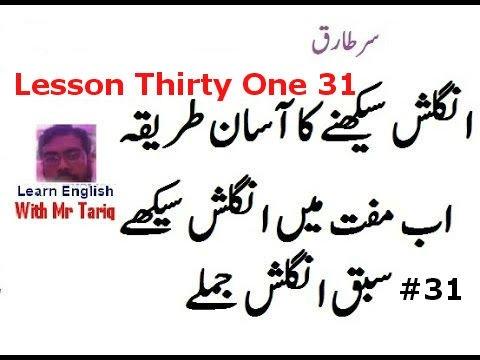 thirty one lesson English Sentences In Urdu By Tariq Aziz
