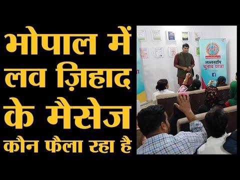 Bhopal में Ayurveda Clinic से होगा Fake News का इलाज़