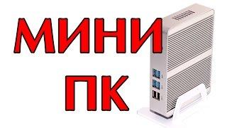 МИНИ ПК (2 часть) MINI PC обзор