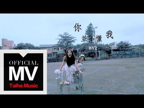 By2【你並不懂我 You Don't Know Me】官方完整版 Mv