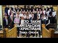 Кто такие евангельские христиане? | Запись эфира с Павлом Ореховым на радио Теос 19.12.2018