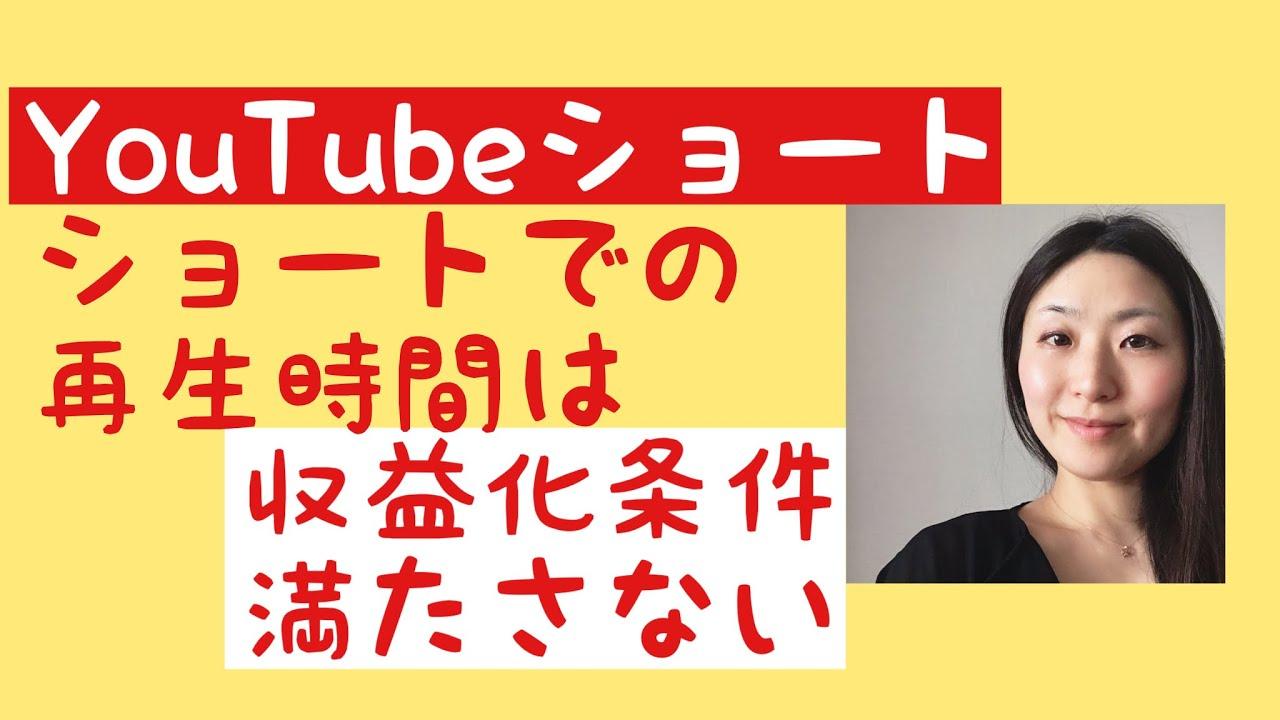 化 youtube 条件 収益