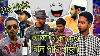 31st Night || Happy New Year 2019  || 18+ Best Bangla Funny Video 2019