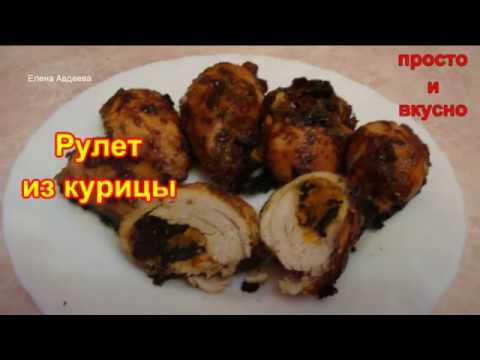 Рулет из курицы - YouTube
