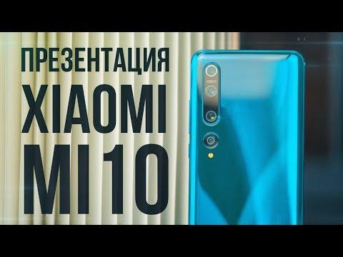 Презентация Xiaomi Mi 10 и Mi 10 Pro!