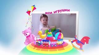 Слайд-шоу для малыша