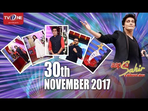Aap Ka Sahir - Morning Show - 30th November 2017 - Full HD - TV One