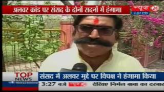 BJP MLA Gyan Dev Ahuja talks about Alwar Incident