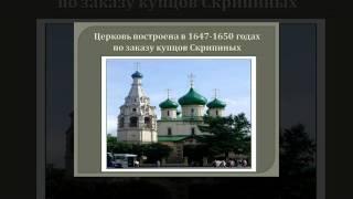 Презентация на тему Архитектура России XVII века