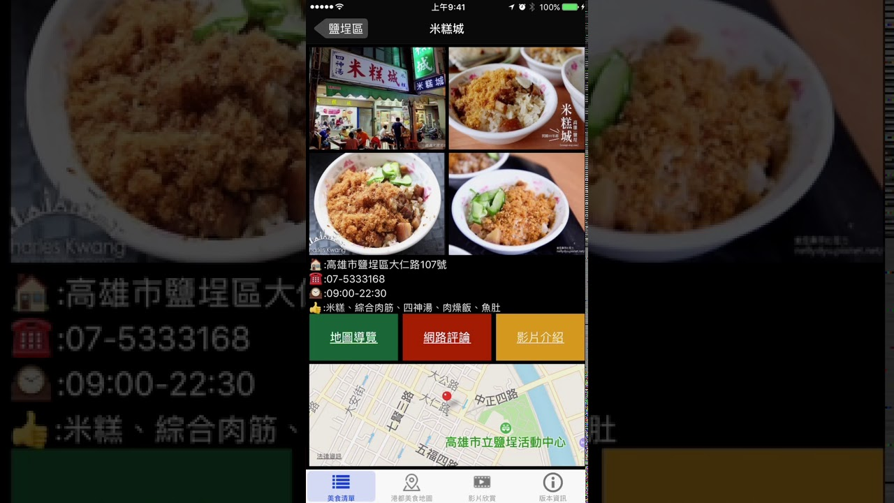 高雄美食集錦 App操作介紹 - YouTube