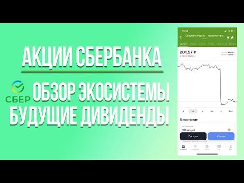 Акции Сбербанка: стоит ли покупать, будущие дивиденды, экосистема Сбера. Инвестиции в Сбербанк 2020