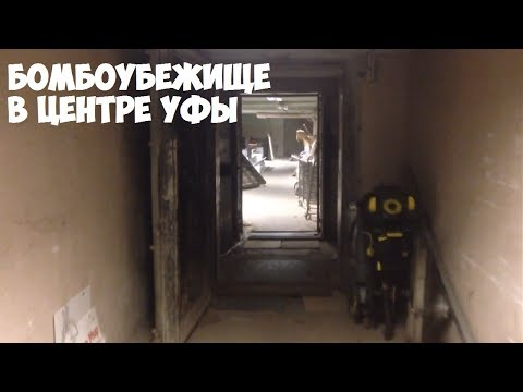 Бомбоубежище в центре Уфы под фирмой Мир