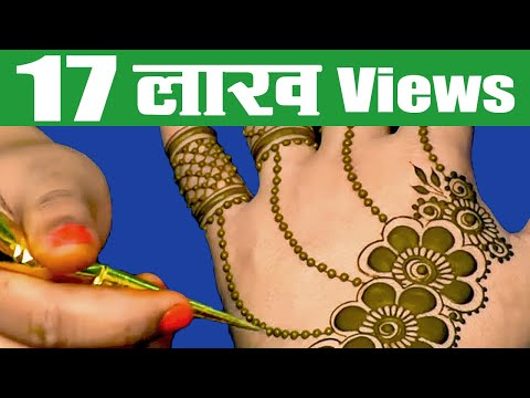 Simple And Easy Jewelry Mehndi Designs For Hands