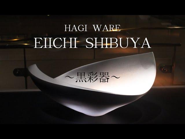 ◆萩焼作家 渋谷英一さんの動画第2弾、制作しました。