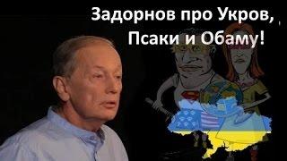 Задорнов про Украину,Псаки и Кличко 2