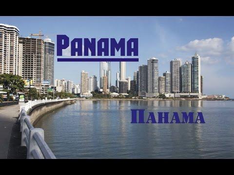 Панама. Panama