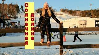 Влог Выходные на горнолыжном курорте катаемся на ватрушках и гуляем
