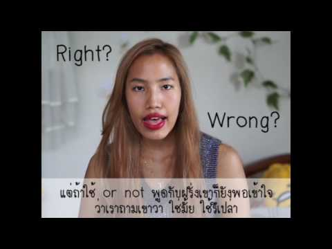 Whether or not ไม่ว่าจะ