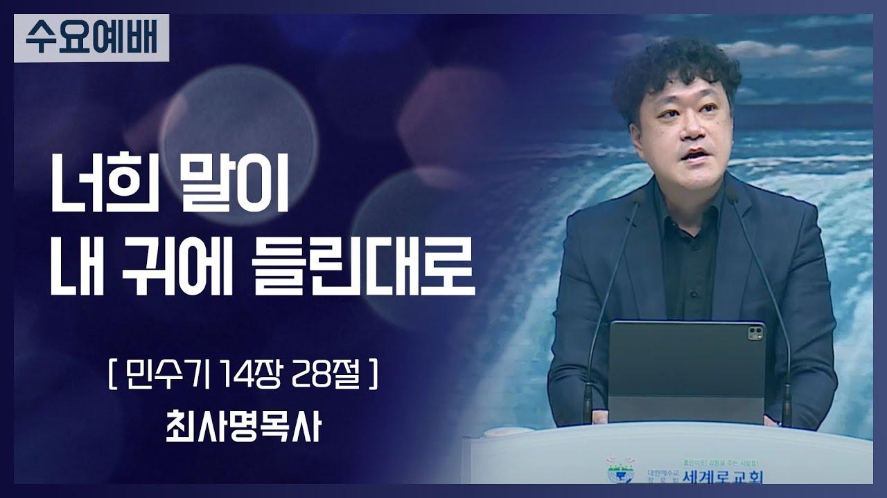 [2021-09-15] 수요예배 최사명목사: 너희 말이 내 귀에 들린대로 (민14장28절)
