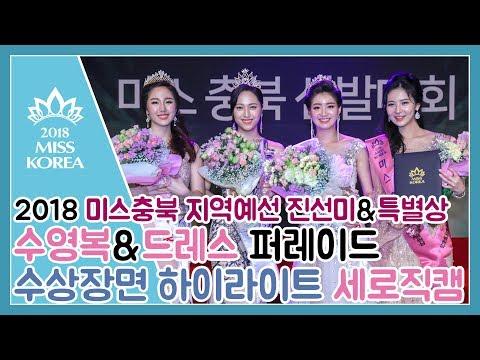 2018 미스 충북 진선미&와일드카드 세로직캠 - 수영복|드레스|시상식