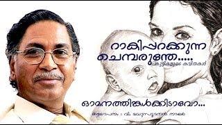 Omanathinkal Kidavo... | Kuttikalude Kavithakal | V.Madhusoodanan Nair