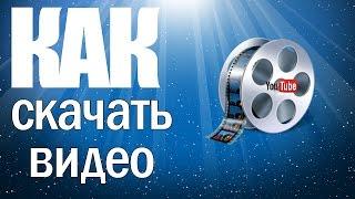 Как скачать видео YouTube, ВКонтакте, Одноклассниках