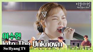 Lee Suhyun (이수현) - Into The Un…
