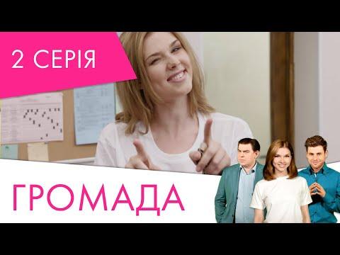 Громада | 2 серія | НЛО TV