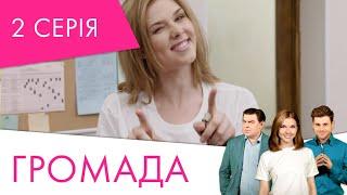 Громада   2 серія   НЛО TV