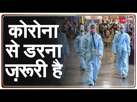 Coronavirus Update : देश में और तेज हुई कोरोना की रफ्तार   COVID-19 News   Latest Hindi News