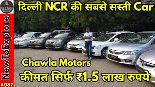 Used Car सिर्फ ₹1.5 लाख रुपये में | cheapest car market in delhi NCR | NewToExplore | Chawla Motors