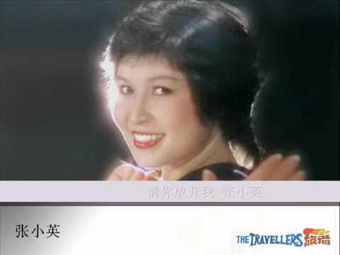 请你放开我 by 张小英 Zhang Xiao Ying & The Travellers
