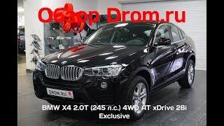 видео 2015 BMW X4 фото, цена, характеристики, БМВ X4