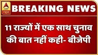 11 राज्यों में एक साथ चुनाव की बात नहीं कही: बीजेपी   ABP News Hindi
