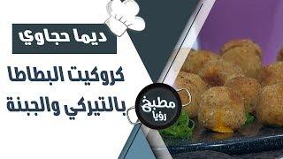كروكيت البطاطا بالتيركي والجبنة - ديما حجاوي