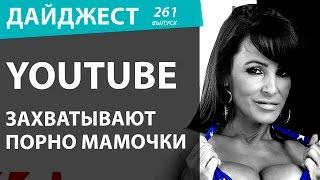 YouTube захватывают порно мамочки. Новостной Дайджест
